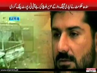 سندھ حکومت نے لیاری گینگ وار کے عزیر بلوچ کی جے آئی ٹی رپورٹ پبلک کر دی