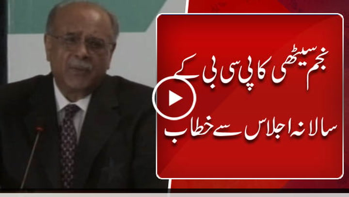 Najam Sethi addresses in annual function of PCB