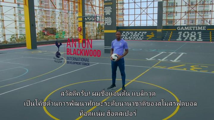 การเล่นตัวต่อตัว การบังบอลกองหลัง