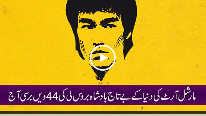 44th Anniversary of Bruce Lee's Death Observed