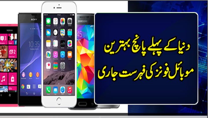 The 5 best smartphones in the World