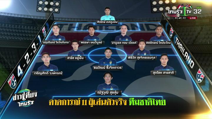 ทีมชาติไทย เจอมาเลเซีย ต้องชนะเท่านั้น