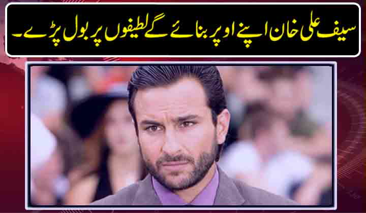 Saif Ali Khan does not likes jokes involved his being