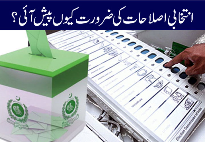 Why need for electoral reforms arose?