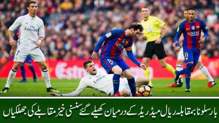 Real Madrid Vs Barcelona  Highlights