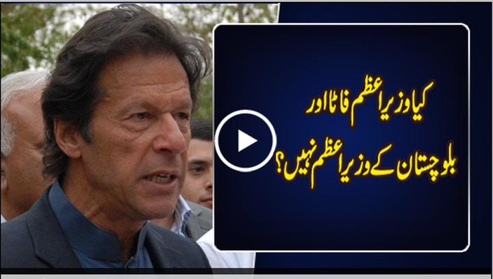 Is Nawaz Sharif not PM of Balochistan & FATA tweets Imran Khan