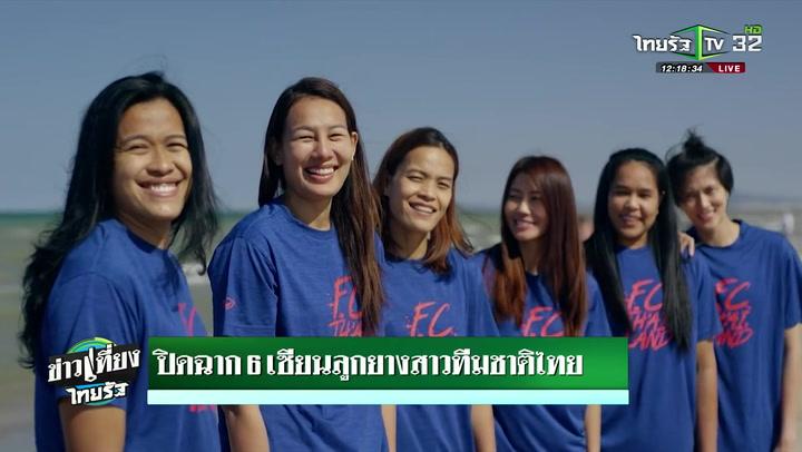 ปิดฉาก 6  เซียนลูกยางสาวทีมชาติไทย