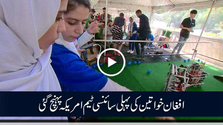 Afghan female robotics team land in US