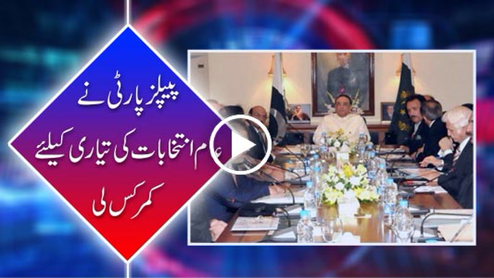 PPP gears up for general elections 2018.