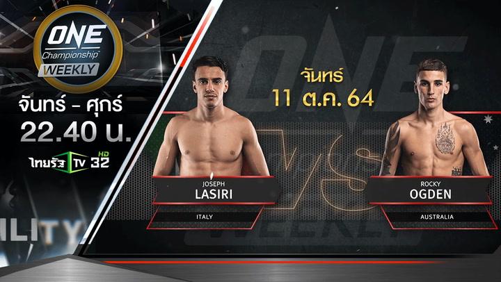 โจเซปห์ ลาซิรี (อิตาลี) VS ร็อกกี อ็อกเดน (ออสเตรเลีย) | ONE Championship Weekly
