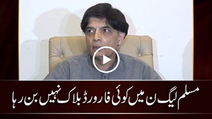 I am and will be the part of PMLN: Chaudhry Nisar