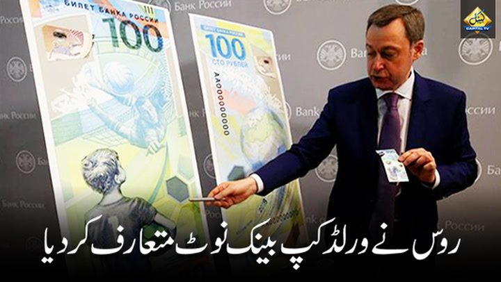 Russia issues world cup banknote