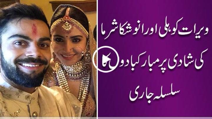 Wishes pour in for Virat Kohli and Anushka Sharma on their wedding