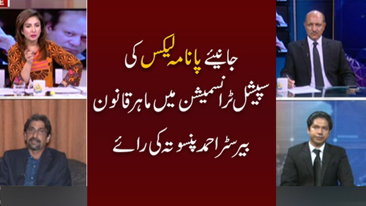 Barrister Ahmed Pansota's analysis over Panama case hearing