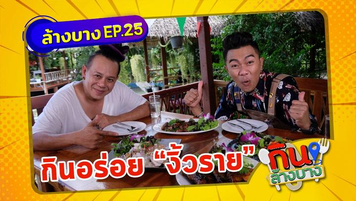 กินล้างบาง EP.25 | เสนาหอย พาตระเวนกินของอร่อยย่านงิ้วราย จ.นครปฐม