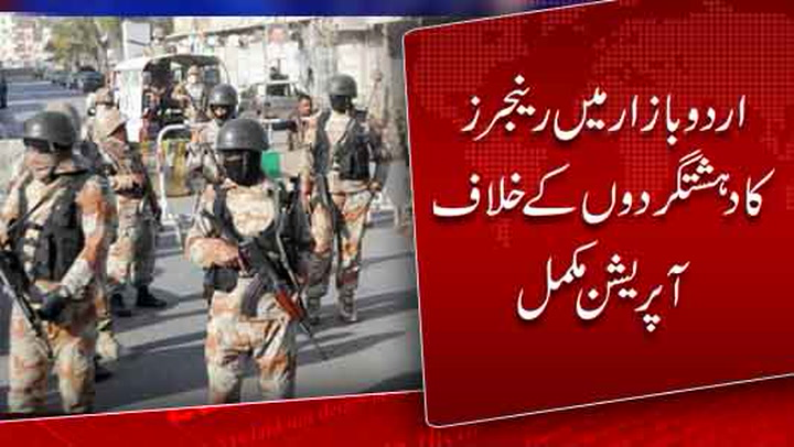 Rangers encounter in Urdu Bazar Karachi concluded, 5 terrorists killed