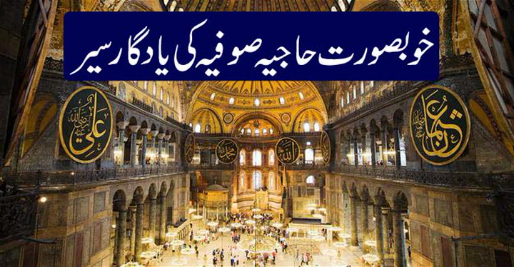 Inner view of the beautiful museum 'Hagia Sophia in #Istanbul
