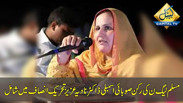 PMLN MPA Dr Nadia joins PTI