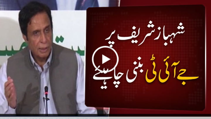 JIT should be formed to probe Shahbaz Sharif, says Pervez Ilahi.