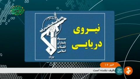 Irán dice haberse apoderado de un