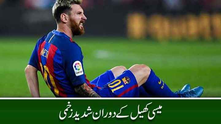 Lionel Messi gets injury during match