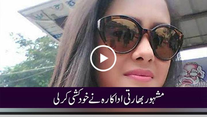 Jagga Jasoos actress Bidisha commits suicide