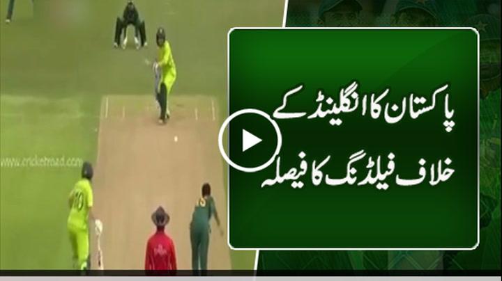 Pakistan win toss put England into bat