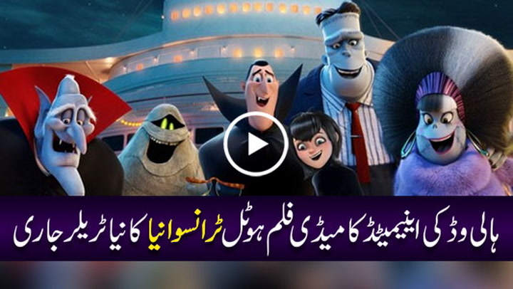 Hollywood Comedy film ''Hotel Transylvania 3'' Released