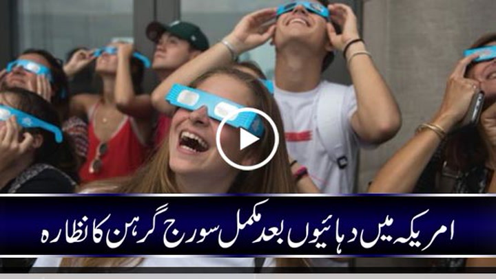 Solar eclipse: The day the US went dark