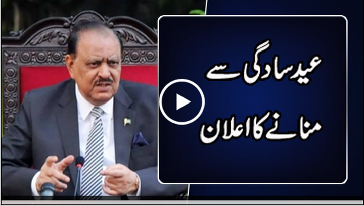President Mamnoon announces to celebrate Eid with simplicity