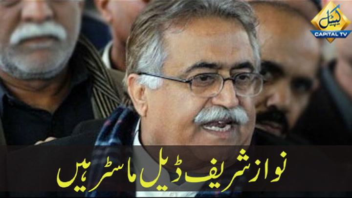Nawaz Sharif is deal master, says PPP leader Maula Baksh Chandio