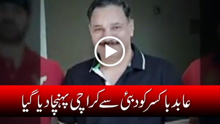 Abid Boxer extradited to Karachi, cousin confirms