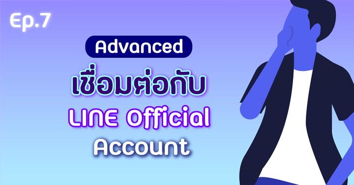 Advanced: เชื่อมต่อกับ LINE Official Account