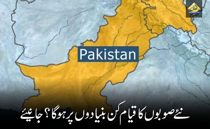 What Should be Base for Formation of New Provinces ?