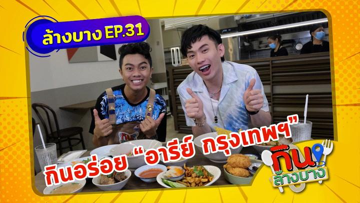 กินล้างบาง EP.31 | ดีเจมะตูม พาตระเวนกินของอร่อยย่านอารีย์ กรุงเทพฯ