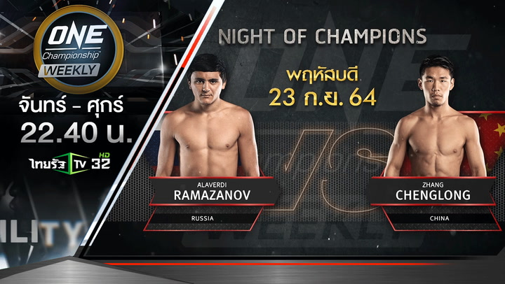อลาเวอร์ดี รามาซานอฟ (รัสเซีย) VS จาง เฉิงหลง (จีน) | ONE Championship Weekly