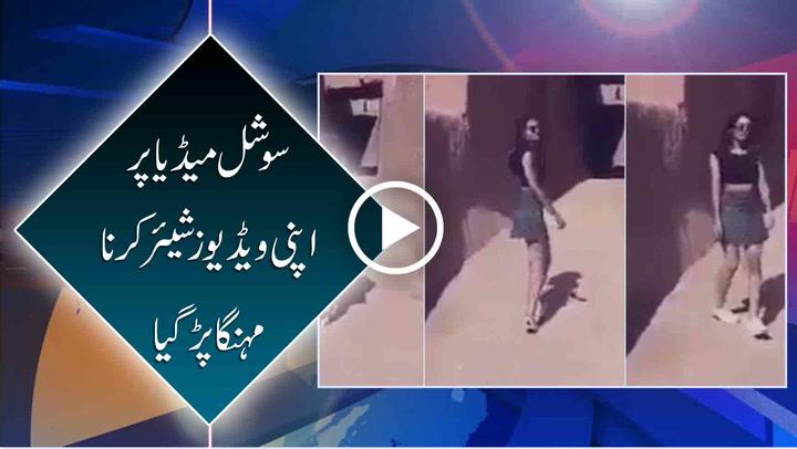Saudi woman arrested over miniskirt