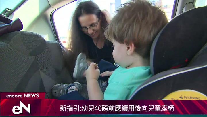 09.20.2018<p>新指引:幼兒40磅前應續用後向兒童座椅