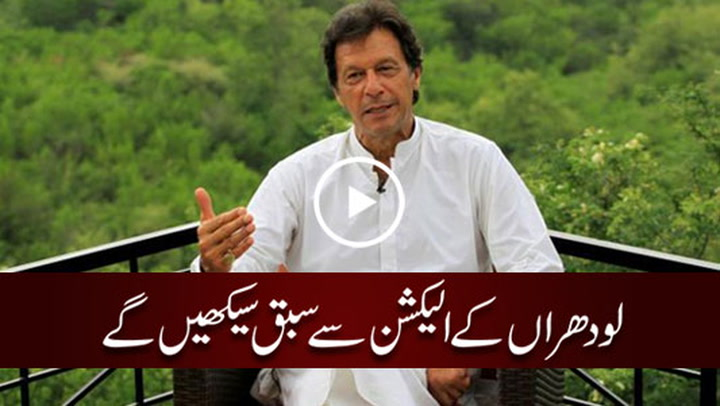 We will learn lesson from Lodhran By Election: Imran Khan