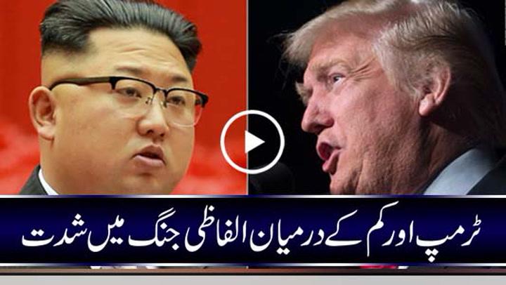 Trump, NK leaders trade increasingly threatening insults