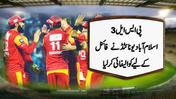 Islamabad United Qualifies for final of PSL 3