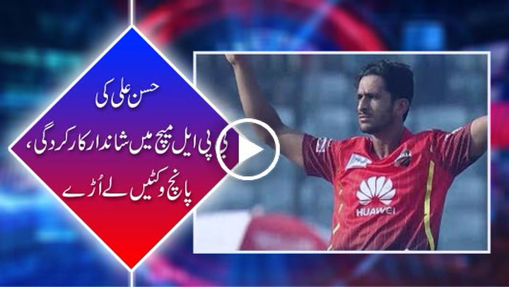 Hasan Ali tremendous bowling got 5 wickets in BPL match