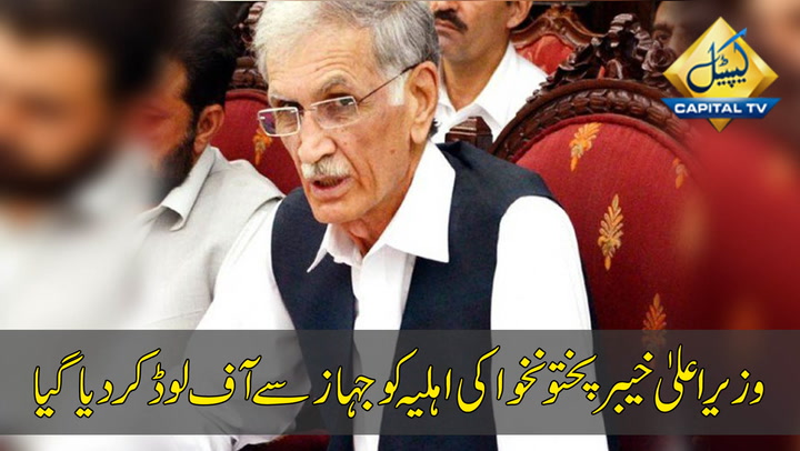 Wife of CM KP Pervaiz Khattak off loaded from airplane