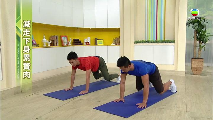 健康D - 下身減肥運動