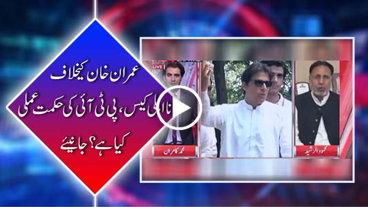 What PTI's doing for IK's ineligibility case?