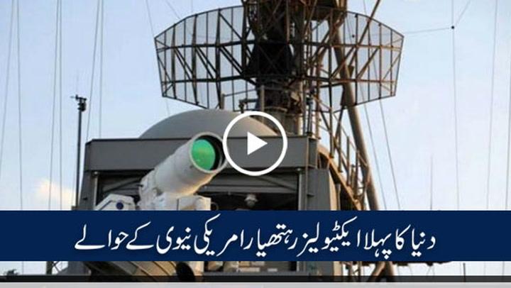 Navy unveils world's first active laser Weapon