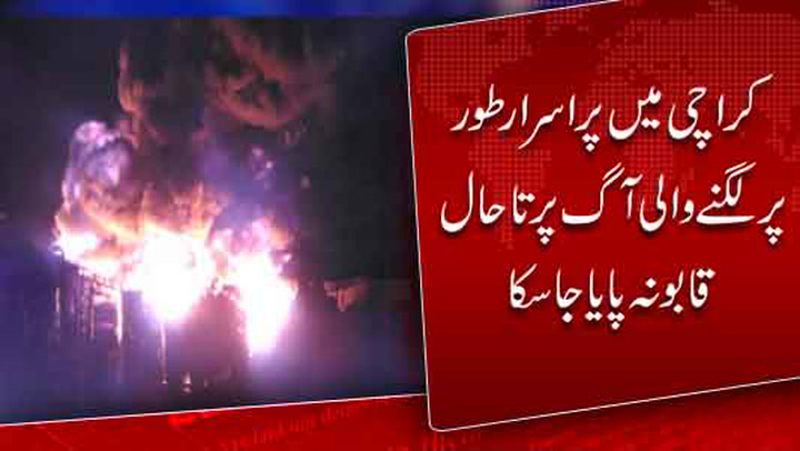 Fire rages in Tyre warehouse of Karachi still out of control