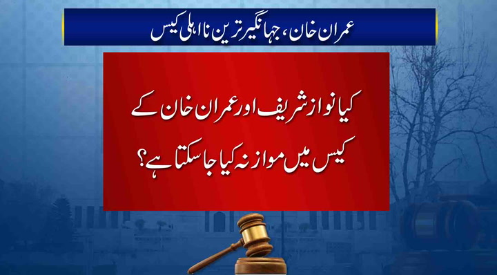 Imran Khan & Jahangir Khan Tareen disqualification case ; SC to announce the verdict shortly