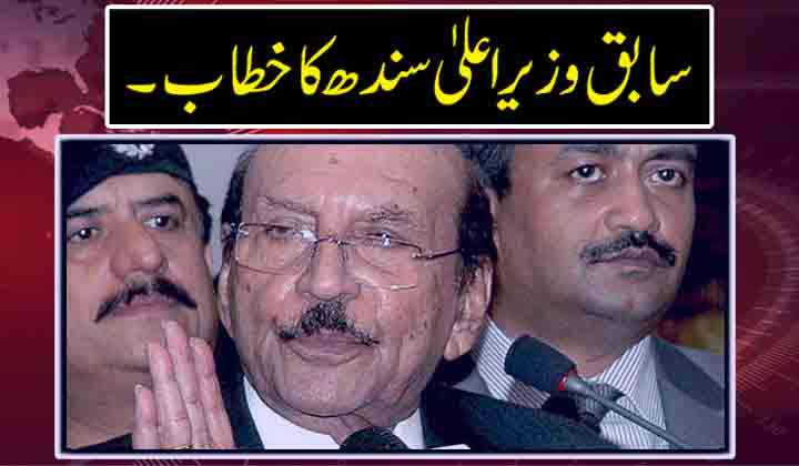 Qaim Ali Shah addressing