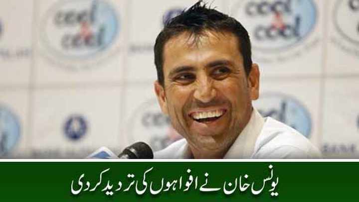 Younis firm on retiring after WI Tests
